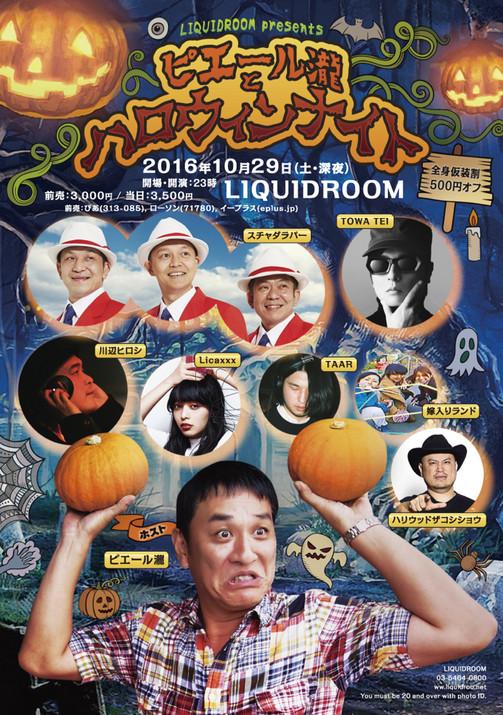 20161029_LIQUIDROOM_towatei_front.jpg