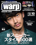 20140824_TOWA TEI_warp.jpg