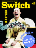 TOWA TEI_SWITCH_h_sw32-03.png